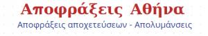 υπηρεσιες - αποφραξεις Αθηνα