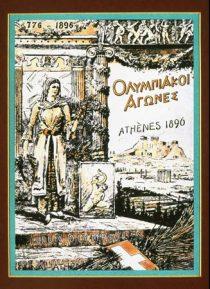 Αθήνα 1896
